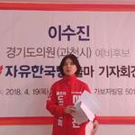 이수진 과천시의원 경기도의원 출마 선언