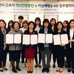 부천시, 근로자 정신건강증진 및 자살예방 위한 업무협약 체결