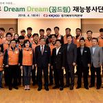 한국전력 경기북부지역본부, Dream Dream(꿈드림) 재능봉사단 창단