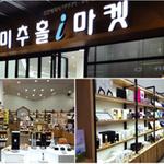인천 미추홀 아이마켓서 입점기업 제품 할인 판매