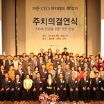 가천대, '제10기 가천CEO아카데미 주치의 결연식' 열려