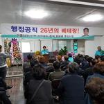 """""""지역 정체성 확립 위해 뛸것""""성관모 의왕시의원 출사표"""