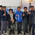 문영근 오산시장 예비후보 지역 소상공인과 간담