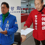인천 정치권 공천 잡음에 '시민들 눈살'