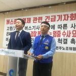 """""""인천 버스준공영제 투명성 높여야"""""""