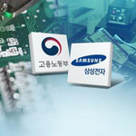 법원, 삼성전자 작업환경보고서 공개 보류 결정