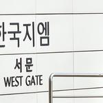 한국지엠 법정관리 신청 시한 '1일'… 11번째 노사협상 평행선