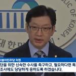 """'드루킹 의혹' 정청래 """"뒷모습 보이면 안돼"""", '인파이터' 요구"""