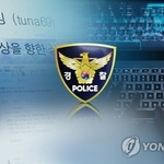 """경찰 김경수 의원, '좌표' 직접 전송 … """"일방적"""" 번복인가"""