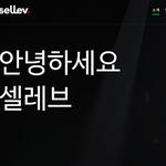 """셀레브 임상훈 대표 , """"군림하면서 매너 없는 태도로 """"… 초심은 어디로 가고"""