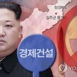 北, 핵실험장 폐기·ICBM 발사 중지에 경제 총력 노선 선언