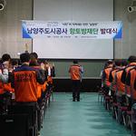 남양주도시공사, '도시공사 향토방재단 발대식' 개최