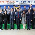 경기북부경찰청, '공동체치안 2020 추진위원회' 3개년 프로젝트 가동