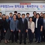 인천지식재산센터, ' IP 창업 Zone 창작교실 13기 수료식' 열어