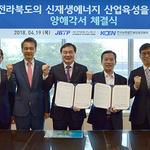 한국남동발전 분당발전본부, 전북테크노파크와 새만금 등 유휴자원 활용 업무협약