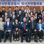 안산단원경찰서, 바르고 건강한 공동체 구현을 위한 외사치안협의회 개최