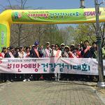 건보 경인본부, 비만예방 건강걷기대회 성료