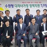 수원시, 수원형 다자녀 가정 지원정책 태스크포스팀 출범