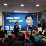 """김상돈 의왕시장 예비후보 """"더불어 행복한 의왕"""" 비전 제시"""