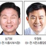 민주당, 시흥시장 경선 4파전 압축