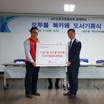 SK인천석유화학 '도서 나눔' 동참 석남1동 오두물 북카페에 650여 권