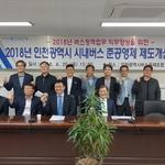 인천 시내버스 준공영제 개선 모색 市·버스운송사업조합 워크숍 가져