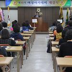 여주농협, 제10기 여성아카데미 교육 개강