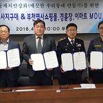 부천소사경찰서, 관내 업체와 협력치안 강화 위한 업무협약 체결