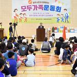 광주시 건강가정·다문화가족지원센터, '제8회 모두가족운동회' 성료