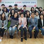 오산혁신교육지구 고교연계 연극동아리 입학식 개최