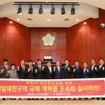 남양주시의회, '개발제한구역 주민 재산권보장 위한 규제개혁 촉구 건의안' 채택