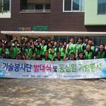 인천 연수구시설공단 기술봉사단 첫 봉사활동 진행