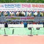 인천 전기인들 체육 실력 겨루며 '화합 백만볼트' 충전