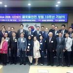 글로벌인천 창립 10주년 기념행사 가져