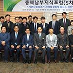U1대, '제5차 충북남부지식포럼' 개최