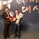 남양주, 희망케어시스템 2018 한국의 사회공헌대상 소외계층 지원 부문 대상 수상