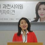 고금란 과천시의원, 자유한국당 시의원 출마