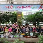 환경공단 청라사업소 '사랑의 카네이션' 교실 운영