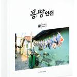 몽땅 인천 외