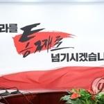 """한국당 지방선거 슬로건, '비장한 각오'로 지어 … """"국가 사회주의"""" 경계"""