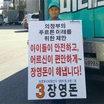 장영돈 의정부시의원 예비후보 출마의 변