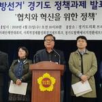 """""""도민 주체 경기도정 협치 실현을"""""""