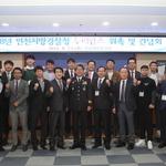 인천경찰청 사이버수사대 '누리캅스' 위촉 간담회