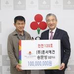 송문성 ㈜준서예건 대표이사 나눔 실천 인천 아너소사이어티 120번째 회원 가입