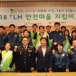 LH 인천본부 '안전마을지킴이' 발대 초교 하굣길 주변 순찰활동 등 돌입