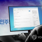 '자동댓글 프로' 개발자 원심 깨고 무죄