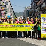 군포시, '안전한 자전거도로 이용 캠페인' 전개