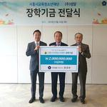 ㈜성담, 시흥시교육청소년재단에 장학금 20억 기탁