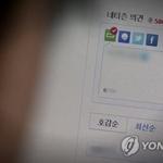 네이버 아웃링크 전환, '광고'가 관건 … 홍준표 '부의 독점' 언급