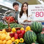 지역농산물 80%까지 할인